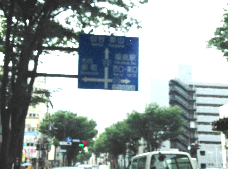 福島の遺品整理見積り-20140818-1