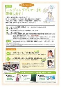 $遺品整理スマイルライフみやぎブログ@宮城・山形・福島・岩手の遺品整理-第1回エンディングセミナー