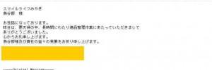 遺品整理@宮城仙台スマイルライフみやぎのブログ-遺品整理後に頂いたお言葉