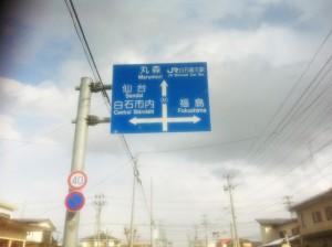 遺品整理@宮城仙台スマイルライフみやぎのブログ-久しぶりに、宮城県県南に行ってきました。