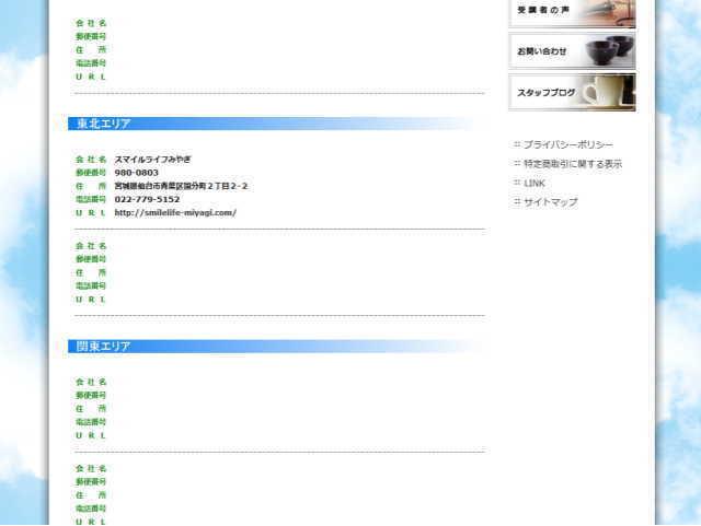 遺品整理@宮城仙台スマイルライフみやぎのブログ-遺品整理士認定協会推薦優良企業