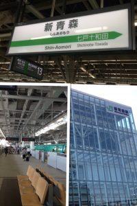 $遺品整理スマイルライフみやぎブログ@宮城・山形・福島・岩手の遺品整理-青森に行きました。