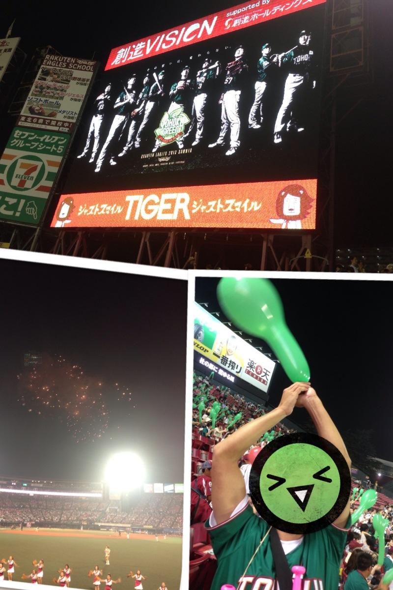 $遺品整理スマイルライフみやぎブログ@宮城・山形・福島・岩手の遺品整理-遺品整理後にプロ野球楽天観戦しました。