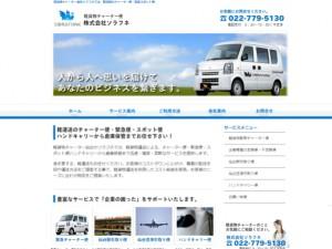 軽貨物チャーター仙台ソラフネ