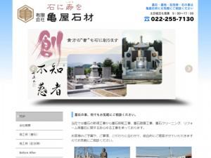 宮城の墓石 亀屋石材