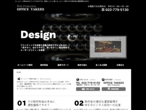 ホームページ制作仙台オフィスTAKEZO