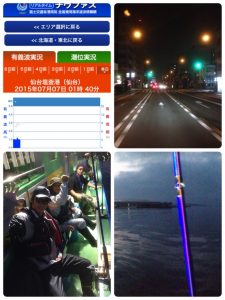 遺品整理スマイルライフみやぎ@休日:宮城県沖大型漁礁で釣り大会 (3)