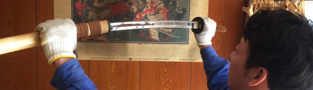 遺品整理作業中に発見された刀