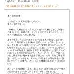 生前家財整理『お客様の声』を頂きパワーUP!(^^)!