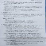 公団住宅で遺品整理~『ご依頼者(故人)×行政×スマイルライフみやぎ』