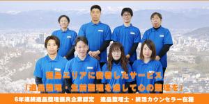 福島県の遺品整理・生前整理はスマイルライフみやぎ