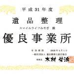 【7年連続で遺品整理優良事業所の認定】を頂きました!