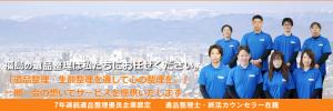 福島の遺品整理・生前整理は、スマイルライフみやぎ