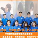 【求人】遺品整理人募集 株式会社ソラフネ